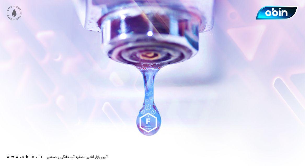 مهم ترین تاثیرات فلوراید در آب