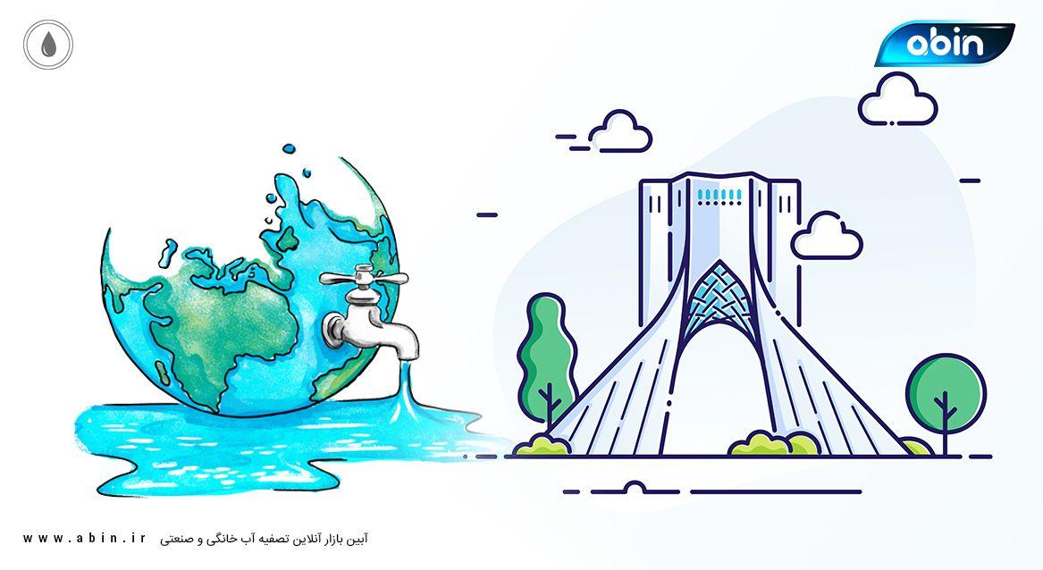 مقایسه استانداردهای جهانی آب با ایران