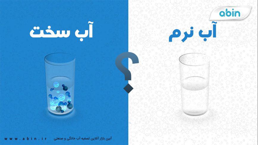 4 علامت برای اینکه بفهمید آب منزل شما دارای سختی بالا است