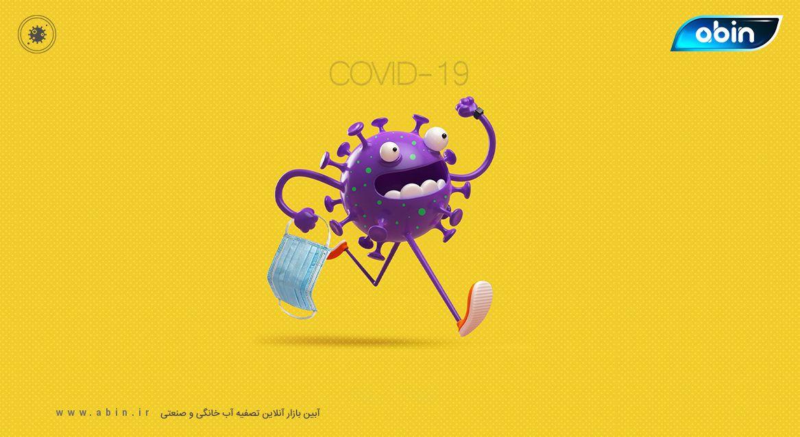 از پیشگیری تا شکست ویروس کرونا؛ آیا ویروس کرونا با آب منتقل می شود؟