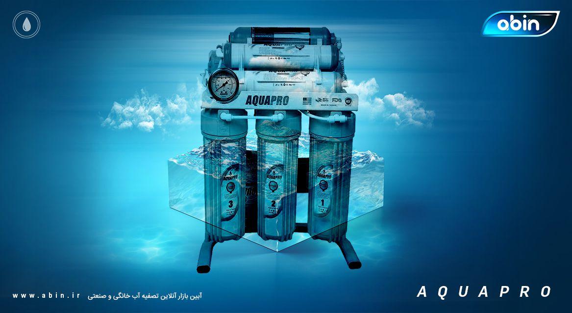 آکواپرو (Aqua Pro) برندی حرفه ای در تصفیه آب