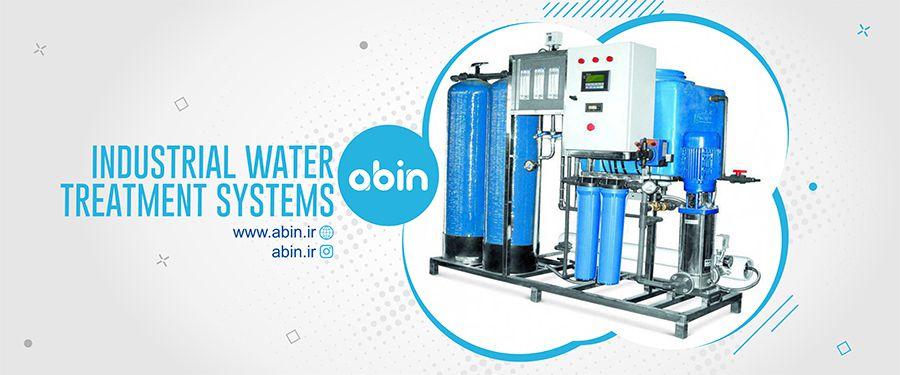 چگونه یک دستگاه تصفیه آب صنعتی انتخاب کنیم؟