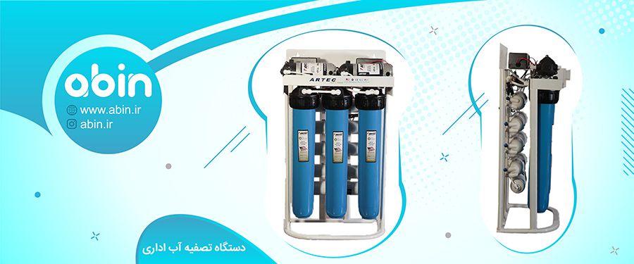 معرفی دستگاه تصفیه آب اداری