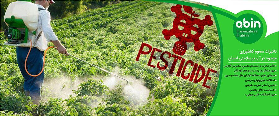 سموم کشاورزی موجود در آب و تاثیرات آن بر سلامتی
