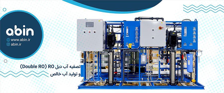 تصفیه آب دبل Double RO) RO) و تولید آب خالص