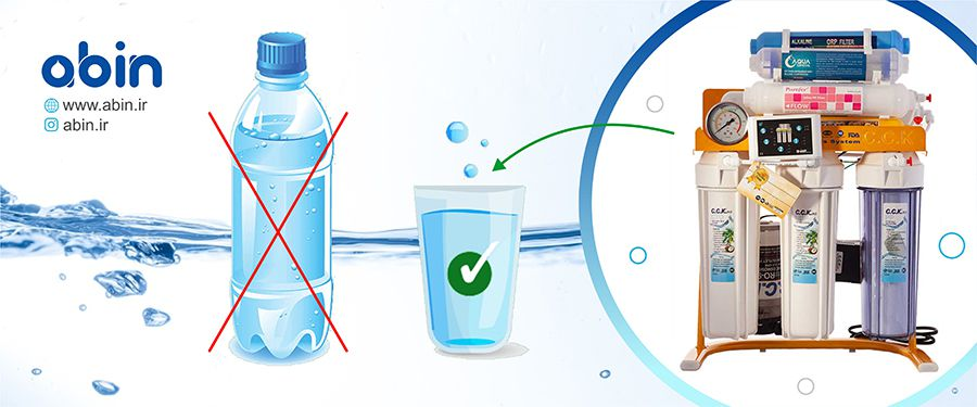 آب معدنی یا دستگاه تصفیه آب