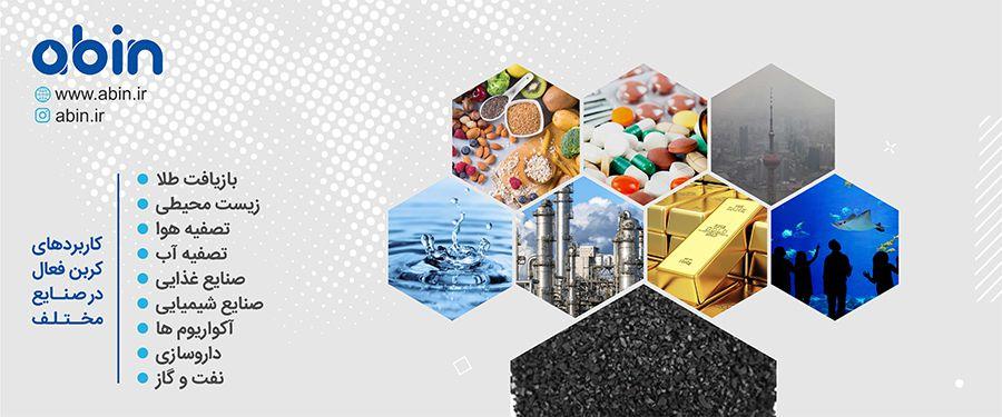 کاربردهای کربن فعال در صنایع مختلف