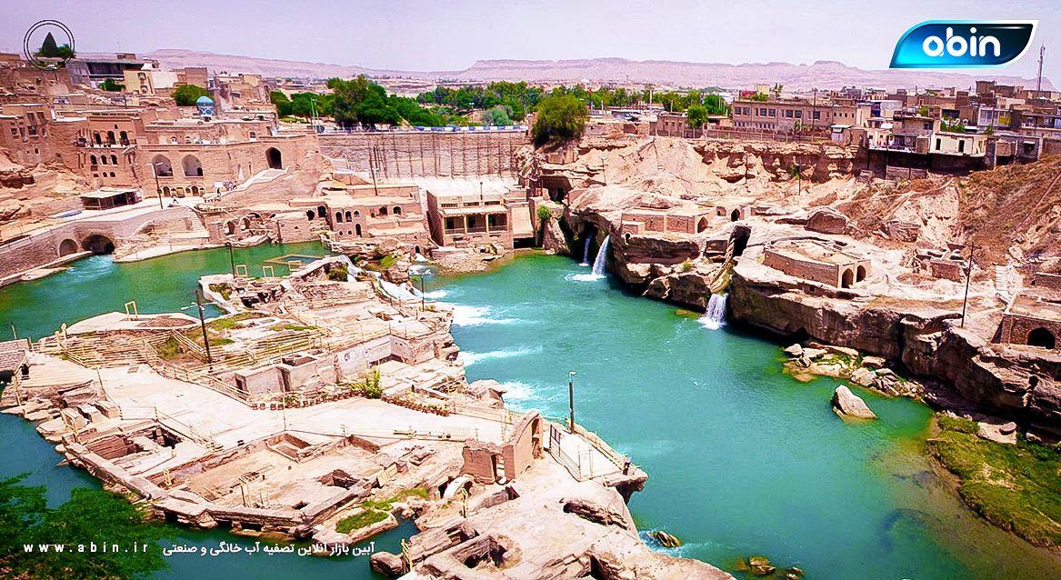 سازه های آبی در ایران باستان