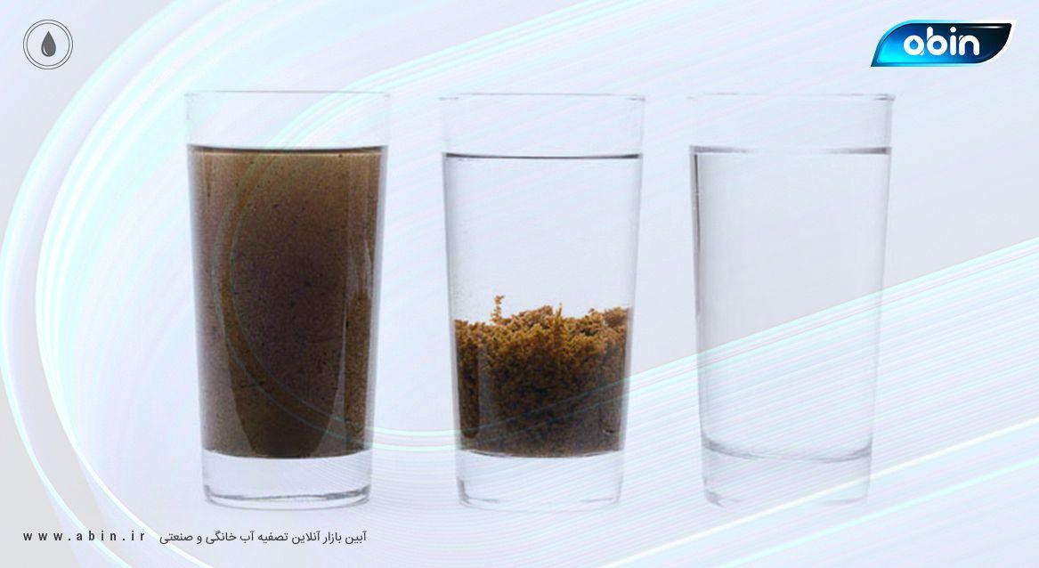 کدورت آب و عوامل موثر در برطرف کردن آن