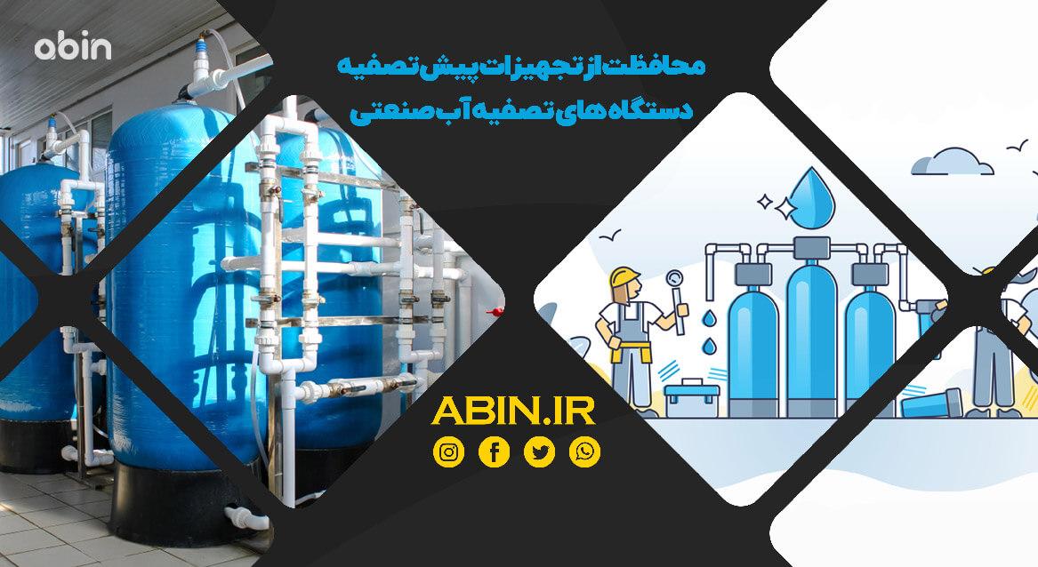 محافظت از تجهیزات پیش تصفیه دستگاه های تصفیه آب صنعتی