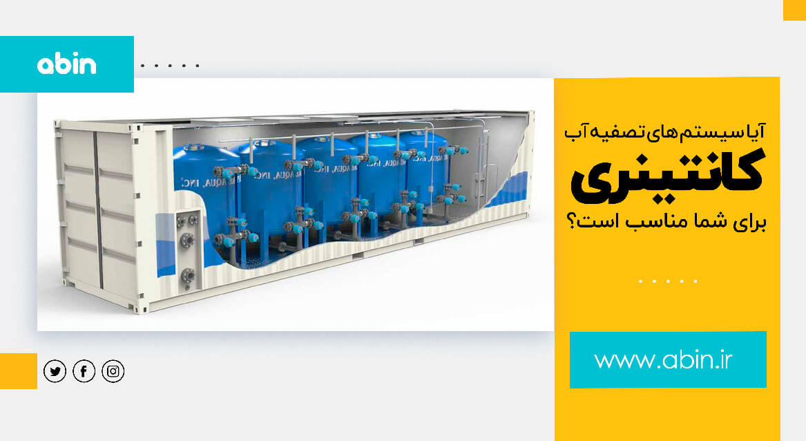 آیا سیستم های تصفیه آب کانتینری برای شما مناسب هستند؟