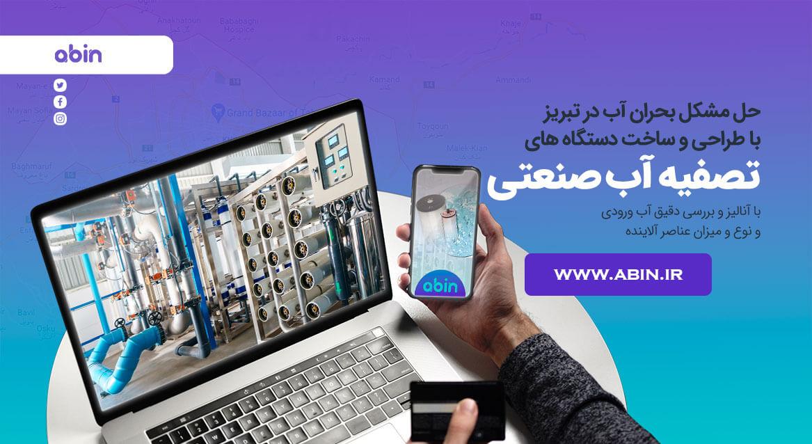 قیمت و خرید دستگاه تصفیه آب صنعتی در تبریز