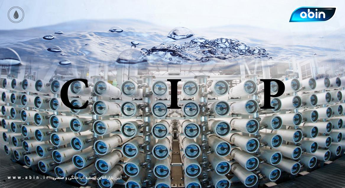 بررسی مراحل CIP ممبران های تصفیه آب صنعتی RO
