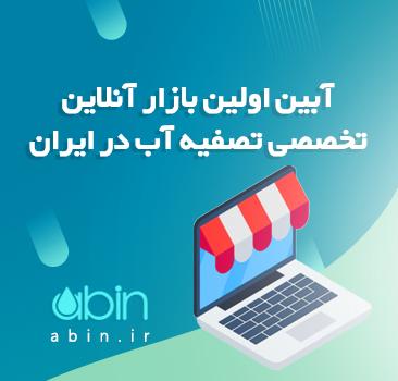 آبین اولین بازار آنلاین تخصصی تصفیه آب در ایران