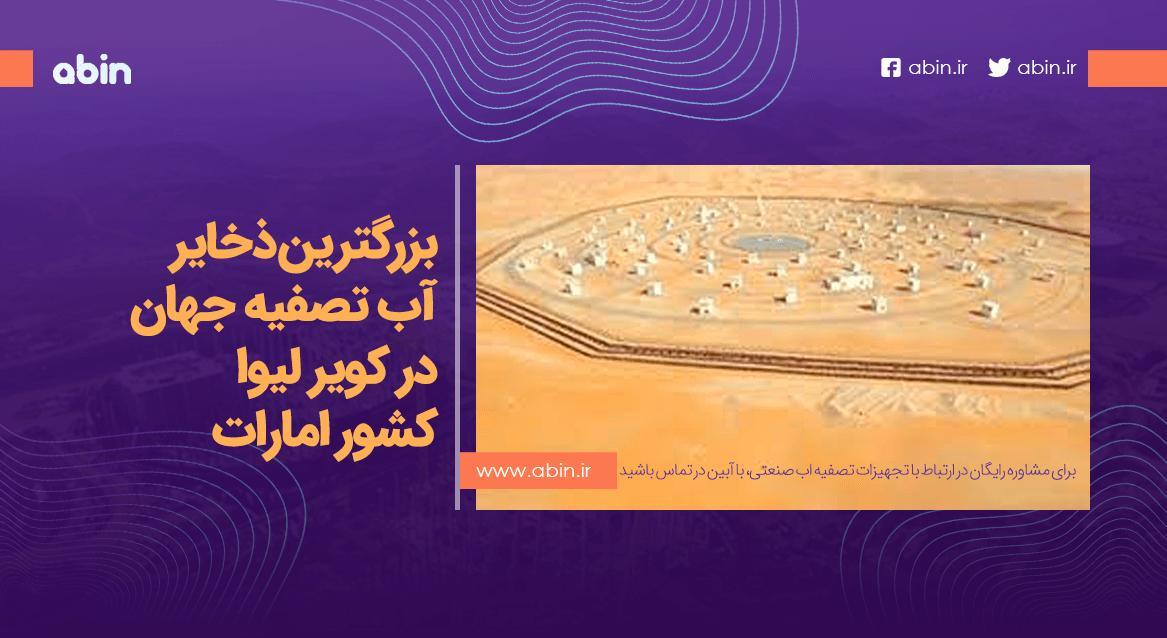 بزرگ ترین ذخایر آب تصفیه شده در تپه های کویر لیوا کشور امارات