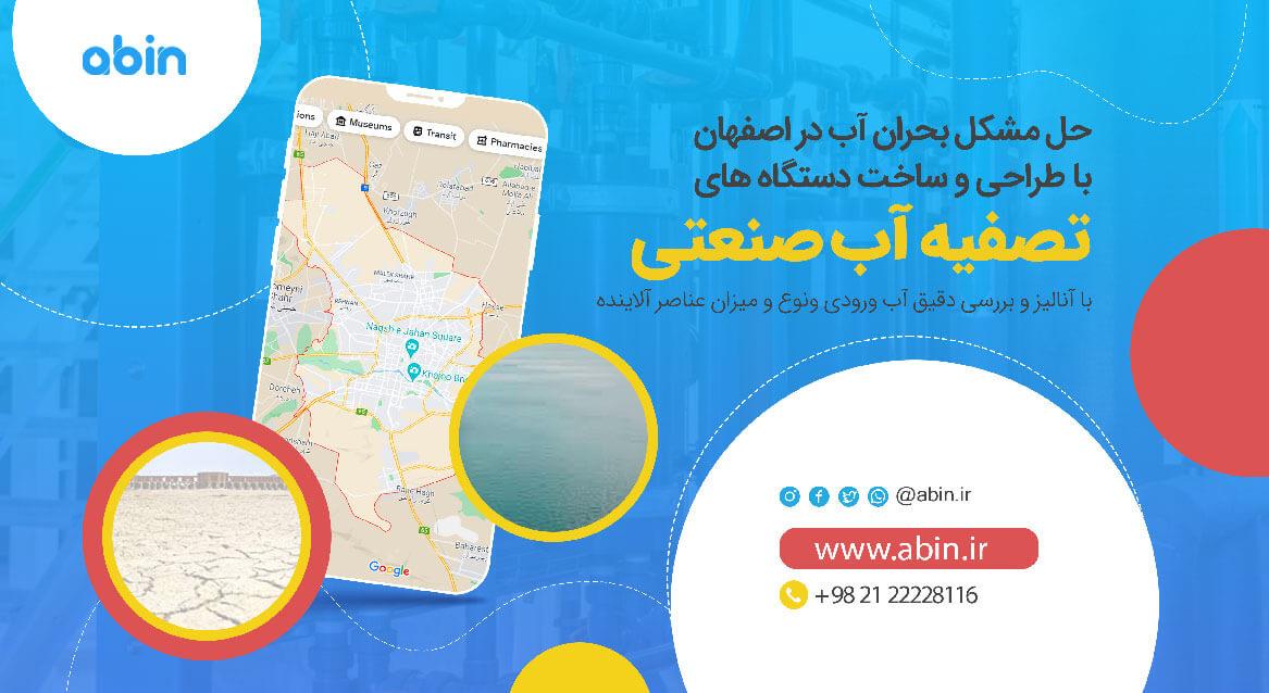 قیمت و خرید دستگاه تصفیه آب صنعتی در اصفهان