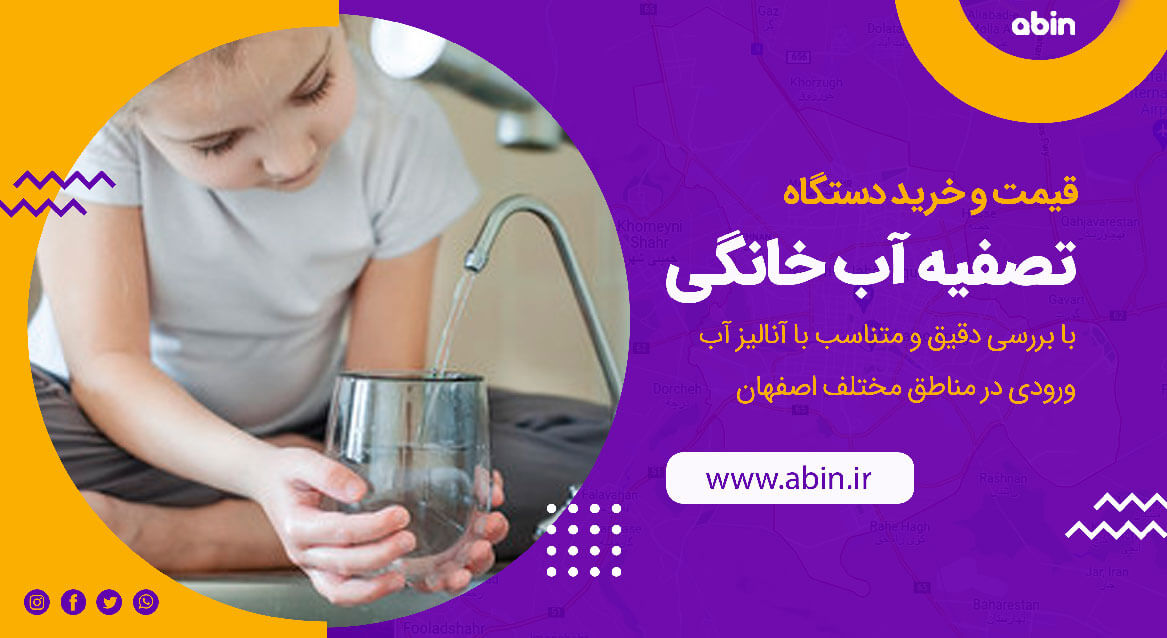 قیمت و خرید دستگاه تصفیه آب خانگی در اصفهان