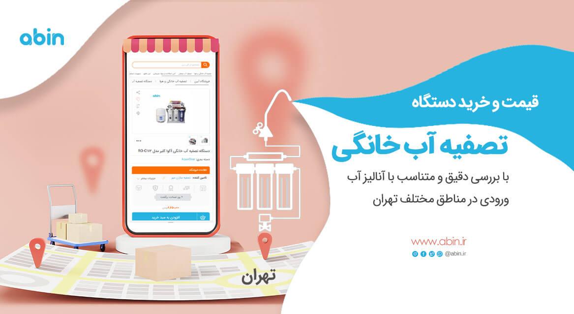 قیمت و خرید دستگاه تصفیه آب خانگی در تهران