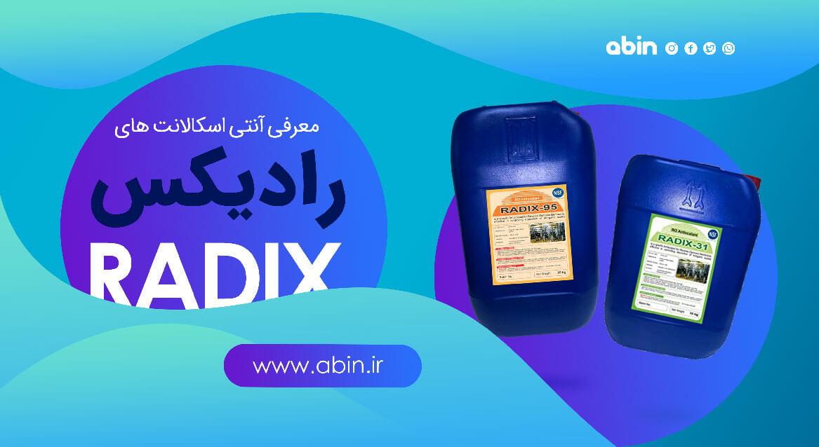 آنتی اسکالانت های رادیکس (Radix)