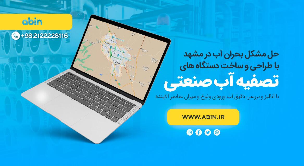 قیمت و خرید دستگاه تصفیه آب صنعتی در مشهد