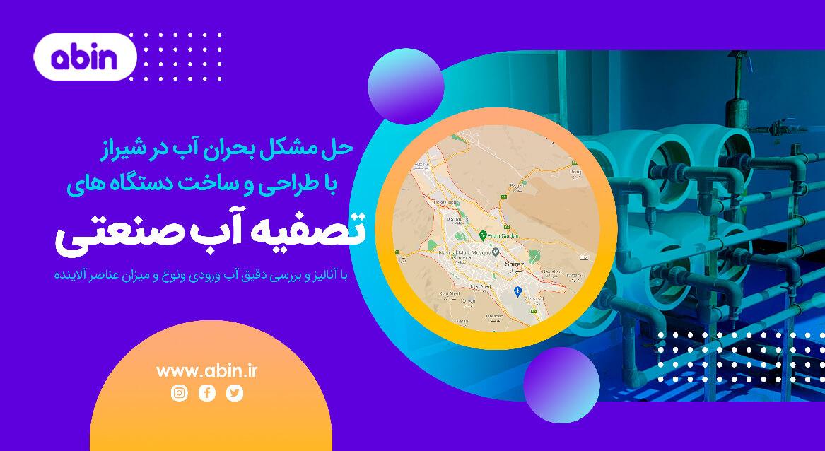 قیمت و خرید دستگاه تصفیه آب صنعتی در شیراز
