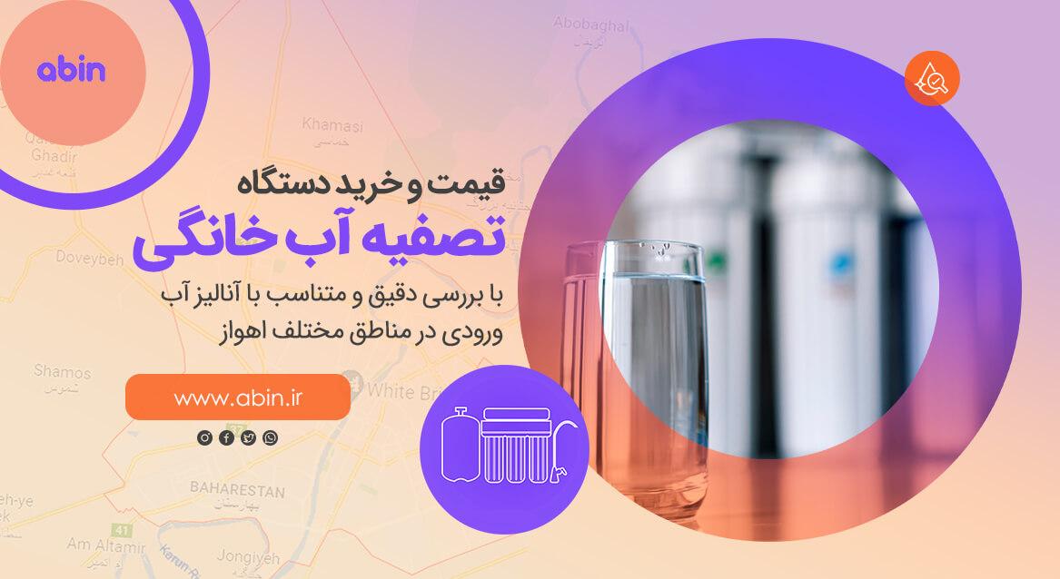 قیمت و خرید دستگاه تصفیه آب خانگی در اهواز